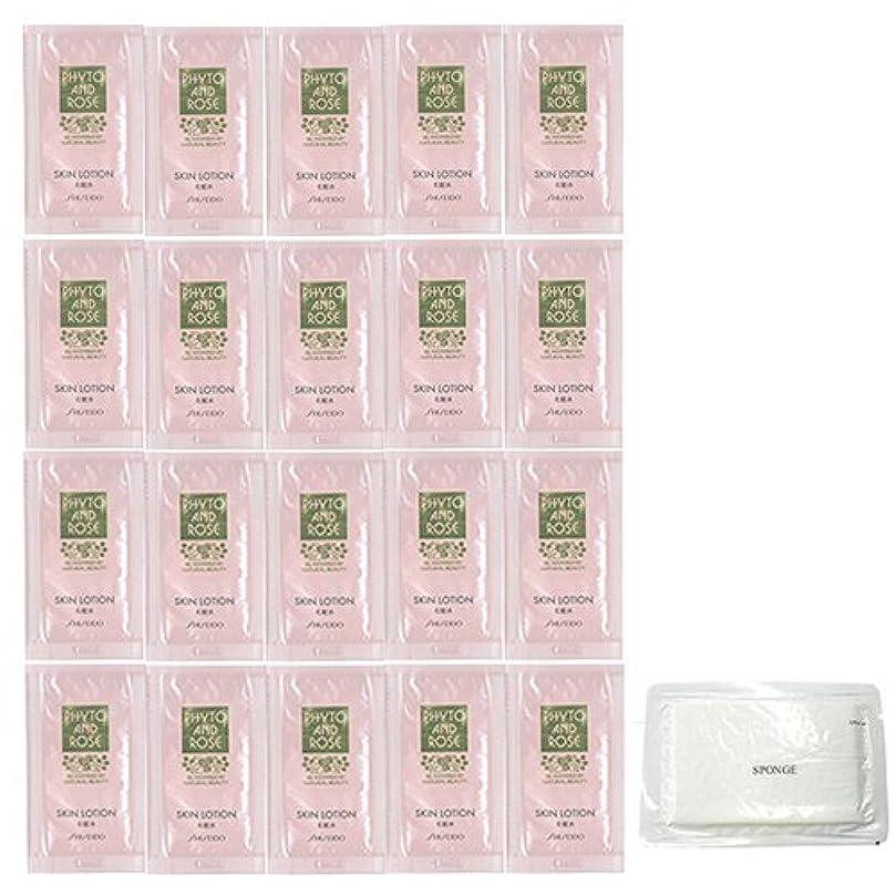 従順アラスカ政治的資生堂 フィト アンド ローズ パウチ ヘアミルク 3ml × 20個 + 圧縮スポンジセット