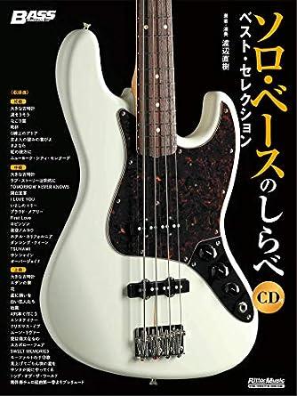 (CD付き) ソロ・ベースのしらべ ベスト・セレクション (BASS MAGAZINE)