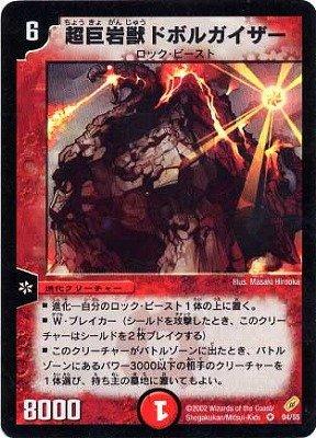 デュエルマスターズ/DM-04/4/VR/超巨岩獣ドボルガイザー
