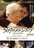 369のメトシエラ[DVD]