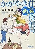 かがやき荘西荻探偵局 (新潮文庫)