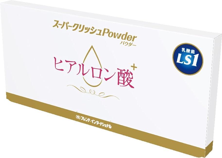 スティック憤るパースブラックボロウスーパークリッシュ 【お口の乳酸菌+ヒアルロン酸】 Powder