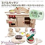 木製おもちゃのだいわ ミドルキッチン・小さいシェフのまぁるい苺ケーキスペシャルセット おままごと 木のおもちゃ 木製おもちゃ 木のおままごと