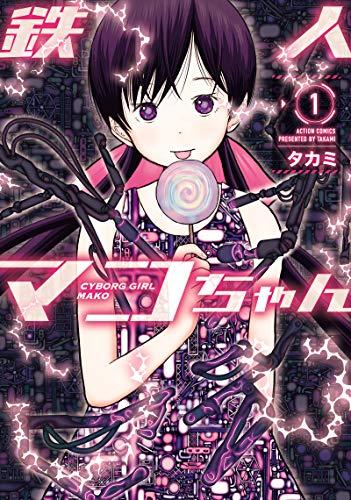 鉄人マコちゃん(1) (アクションコミックス)