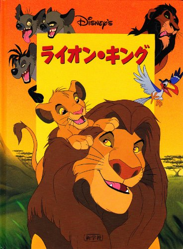 ライオン・キング (Disney'sシネマブック)