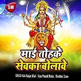 Maai Ke Mahima Bara Apram Par