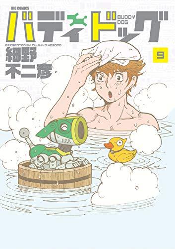 バディドッグ(9) (ビッグコミックス)