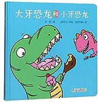 中少阳光图书馆 乐悠悠启蒙图画书系列——大牙恐龙和小牙恐龙(0-4岁)
