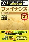 ファイナンス(財務・会計)〈2009年版〉 (中小企業診断士試験クイックマスターシリーズ)