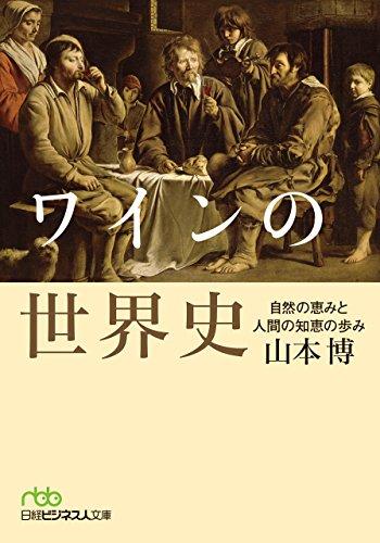 ワインの世界史 自然の恵みと人間の知恵の歩み (日本経済新聞出版)