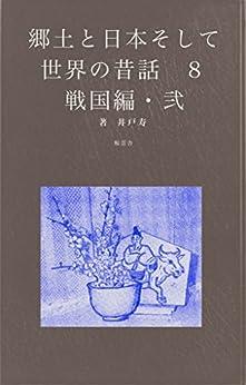 [井戸寿]の『郷土と日本そして世界の昔話8 戦国編・弐』