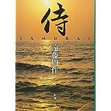 侍 (新潮文庫)