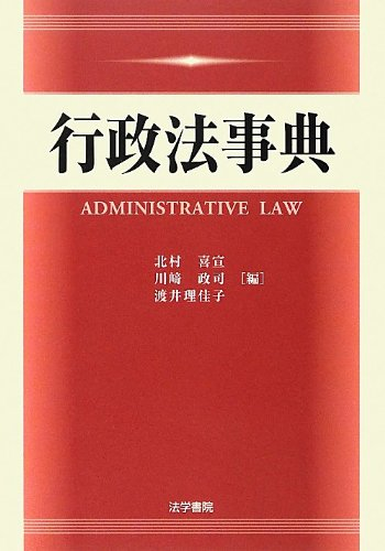 行政法事典