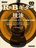 R&Bギターの技法  200のフィル・インとコード・ワークで紐解く応用術(CD2枚付)