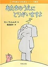 There Is a Bird On Your Head! (An Elephant and Piggie Book) in Japanese(Atama no ue ni tori ga imasuyo)