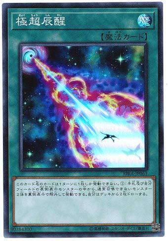 遊戯王 / 極超辰醒(スーパー)/ RIRA-JP063 / RISING RAMPAGE(ライジング・ランペイジ)