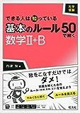 大学受験 できる人は知っている 基本のルール50で解く 数学II+B