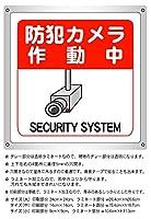 12枚入_防犯カメラ作動中_横10.6cm×高さ11.3cm_防水野外用_警告サインボード