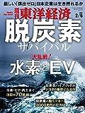 週刊東洋経済 2021年2/6号 [雑誌]