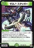 デュエルマスターズ新5弾/DMRP-05/26/R/