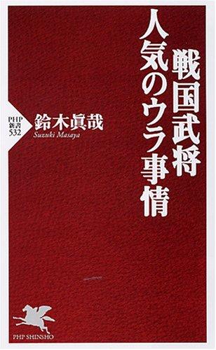 戦国武将・人気のウラ事情 (PHP新書)