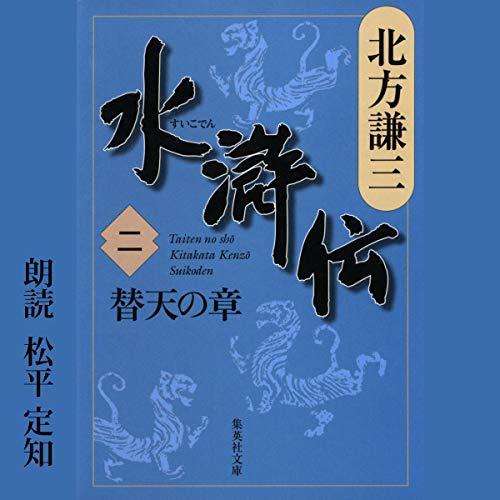『水滸伝 二 替天の章』のカバーアート