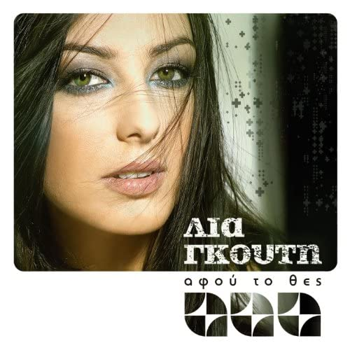 Lia Gouti