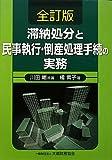 滞納処分と民事執行・倒産処理手続の実務