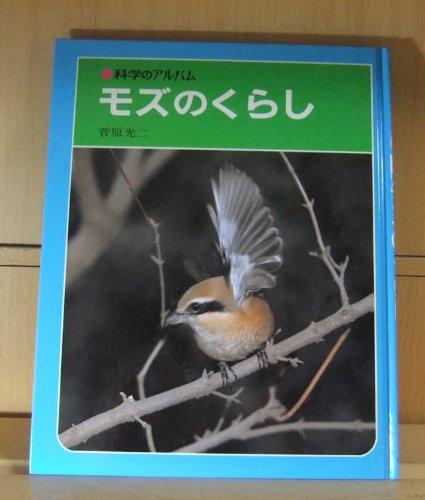 モズのくらし (科学のアルバム (83))