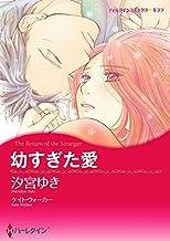 幼すぎた愛 (分冊版) 3巻