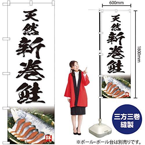 のぼり旗 天然 新巻鮭(白) YN-4762(三巻縫製 補強済み)