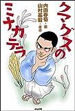 クマグスのミナカテラ (ぶんか社コミックス)
