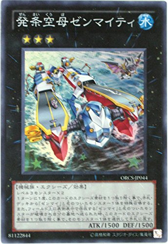 遊戯王 ORCS-JP044-SR 《発条空母ゼンマイティ》 Super