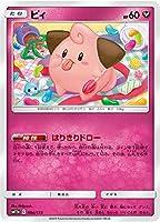 ポケモンカードゲーム SM12a 096/173 ピィ 妖 ハイクラスパック タッグオールスターズ