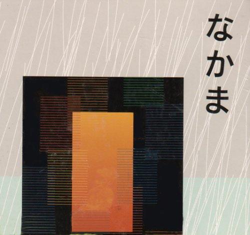 Nakama 1 (Japanese Edition)