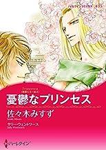 憂鬱なプリンセス 華麗なる一族 (ハーレクインコミックス)