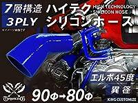ハイテク 高性能 シリコンホース エルボ 45度 異径 内径Φ80/90mm 青色 ロゴマーク無し インタークーラー ターボ インテーク ラジェーター ライン パイピング 接続ホース 汎用品