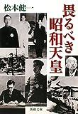 畏るべき昭和天皇 (新潮文庫)