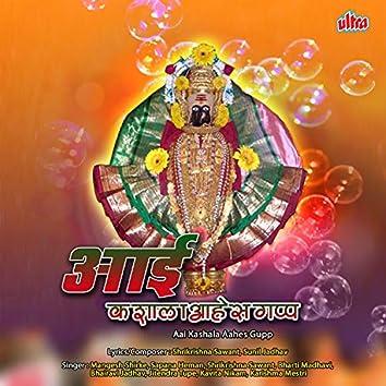 Kaliyugat Vadhalay Paap Ambabai Kashala Aahes Gapp (In Pdl Aai Kashala Aahes Gupp)