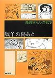 戦争の傷あと (漫画家たちの戦争)