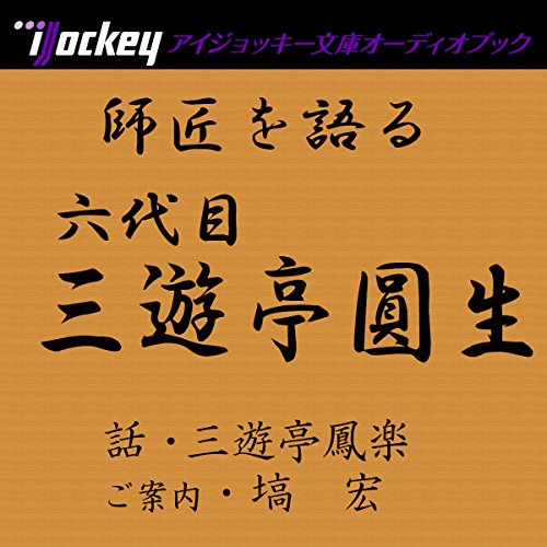 『師匠を語る 三遊亭鳳楽が語る六代目・三遊亭圓生』のカバーアート