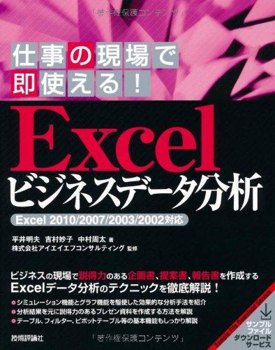 仕事の現場で即使える! Excelビジネスデータ分析 [Excel 2010/2007/2003/2002対応]の詳細を見る