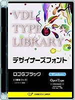 VDL TYPE LIBRARY デザイナーズフォント OpenType (Standard) Windows ロゴGブラック