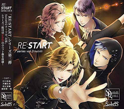 SQ SolidS「RE:START」シリーズ③(DOPE■ROCK)