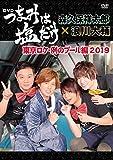 「つまみは塩だけ」DVD「東京ロケ・例のプール編2019」[DVD]