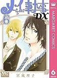 メイちゃんの執事DX 6 (マーガレットコミックスDIGITAL)