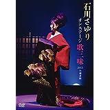 石川さゆり DVD全3巻セット【NHKスクエア限定商品】
