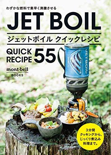 ジェットボイル クイックレシピ55 (mont‐bell BOOKS)