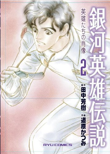 銀河英雄伝説~英雄たちの肖像~(2) (リュウコミックス)の詳細を見る