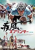 疾風スプリンター[DVD]
